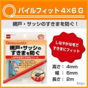 すきまテープ 引き戸【Aフロア】【3個迄メール便】パイルフィット4×6G【E0351】[テープサイズ]厚さ4×幅6mm×長さ2m
