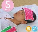 【Aフロア】 ホット&クールパッド [S]湯たんぽ レンジ ホット クールパッド 富士商