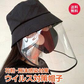 【1年保証】在庫あり ウイルス対策 帽子 透明 ハット サンバイザー シャットアウト ガード ウイルス 肺炎 風邪 飛沫感染 予防 レディース メンズ つば広 日よけ ハット 花粉対策 マスク 併用 おすすめ ap087