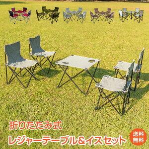 【1年保証】おすすめ アウトドアアウトドアチェア テーブル セット レジャー 折りたたみ チェア テーブル アウトドア 用品 キャンプ コンパクト ベンチ 折りたたみ椅子 バーベキュー 公園