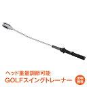 【安心の1年保証付】ゴルフ スイング トレーナー 練習 トレーニング 素振り ゴルフ トレーニング 器具 庭 重さ調整 矯…