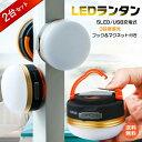 【1年保証】LED ランタン ライト アウトドア 懐中電灯 USB 充電 防水 マグネット 3モード 調光可能 コンパクト 小型 …