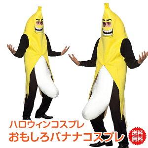 【13日千円以上10%OFFクーポン】【1年保証】おもしろコスチューム ネタ コスプレ ハロウィン おもしろ 仮装 爆笑コスチューム 余興 面白い 衣装 おもちゃ バナナ メンズ 着ぐるみ 果物コスチ
