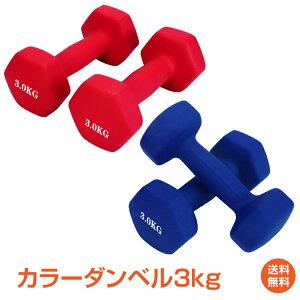 【1年保証】ダンベル 3kg 2個セット ダンベル 3キロ 女性用 男性用 カラーダンベル 持ちやすい トレーニング 筋トレ 鉄アレイ ゴム コーティング 六角形 ブルー レッド de096
