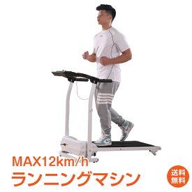 【11%OFFクーポンあり!】ルームランナー 家庭用 電動 ランニングマシン 静音 MAX12km/h 折りたたみ ランニング マシーン ジョギング ウォーキング ダイエット エクササイズ 自宅ジム マラソン トレーニング de114