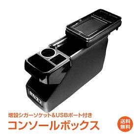 【安心の1年保証付】車 コンソールボックス アームレスト 多機能 汎用 肘掛け 収納 ドリンクホルダー スマートコンソール ミニバン ヴォクシー ステップワゴン USB 内装 カー用品 ドライブ ee239