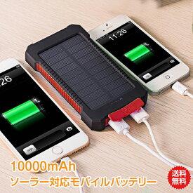 【1年保証】モバイルバッテリー 10000mAh ソーラー充電器 スマホ 軽量 蓄電 ポータブル USB 2台同時充電 防災グッズ LEDライト 新生活 旅行 mb082 ギフト 防災 避難用 家電 #うちで過ごそう