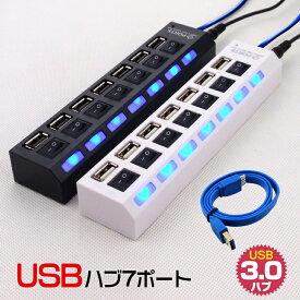 【1年保証】7ポートUSB3.0 ハブ スイッチ付 高速 データ転送 同期 USBコンセント ケーブル 充電器 変換 パソコン 省エネ on/offスイッチ付 mb111 家電 #うちで過ごそう