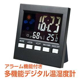 【安心の1年保証付】温湿度計 時計 温度計 湿度計 多機能 デジタル 天気予報 アラーム スヌーズ機能 バックライト ny070 新生活 生活用品 家電 #うちで過ごそう