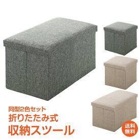 【1年保証】収納スツール 2色セット 収納ボックス 折りたたみ イス 椅子 収納 オットマン 簡単組立 ny105 新生活 生活用品 #うちで過ごそう