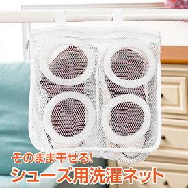 【1年保証】シューズ用 靴用 洗濯 ネット 衣類 乾燥 洗濯機 衝撃吸収 簡単 便利 時短 ny181 #うちで過ごそう
