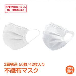 【即納】使い捨てマスク 在庫あり マスク 50枚 +1枚セット 白色 BFE 99%以上 CE FDA認証済 耳痛くない 耳紐 広め 太め 不織布マスク メルトブローン 大人用 白色 日本国内発送 防塵 花粉 飛沫感染