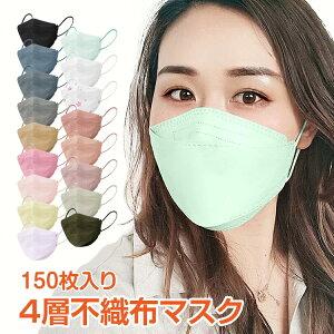 おすすめ 韓国 マスク 型 不織布 カラー 150枚入 ピンク 柄 使い捨て 不織布マスク 4層マスク 4層構造 立体 マスク ブラック おしゃれ 大人 子供 小さめ サイズ カラーマスク 韓国マスク かわい