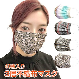 おすすめ 柄マスク 不織布 マスク 柄 不織布マスク 使い捨て カラー 40枚入り カラーマスク 使い捨てマスク おしゃれ 変な柄 派手 かわいい 3層 99%カット ビジネス オフィス チェック 柄 ヒョウ アニマル プリント ウイルス 対策 飛沫 防塵 PM2.5 花粉 ny385