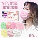 ランキング1位\春色登場/不織布マスク カラー 不織布 マスク 50枚 カラーマスク 使い捨てマスク 大人用 女性 子供用…