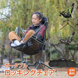 【1年保証】おすすめ アウトドアアウトドア ロッキングチェア アウトドアチェア ポータブル ヘッドレスト付き 折りたたみ リラックス チェア いす 椅子 イス 持ち運べる 簡単 キャンプ バー