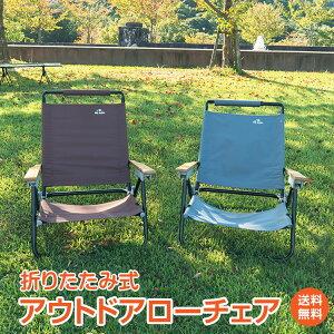 【1年保証】アウトドア ローチェア アウトドアチェア リクライニング チェア 椅子 デッキチェア クラシックチェア ナチュラル いす おしゃれ リビング キャンプ コンパクト 折りたたみ イス