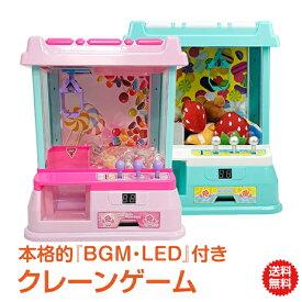 【1年保証】クレーンゲーム おもちゃ 本体 家庭用 自宅 ゲームセンター 卓上 玩具 BGM&LED付き ホビー キャッチャー ギフト pa007