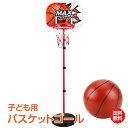 【安心の1年保証付】バスケットゴール 子ども用 ミニバスケット ボール付き おもちゃ キッズ 高さ調整可能 家庭用 室…