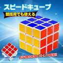 【安心の1年保証付】スピードキューブ 競技 3×3 ルービックキューブ 立体 パズル ゲーム パズル 脳トレ 知育玩具 ス…