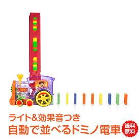 【安心の1年保証】ドミノ おもちゃ ドミノ電車 ドミノ 倒し おもちゃ 子供 自動配置 楽しい 面白い 知育玩具 ブロックつき ライト 効果音 プレゼント 子ども pa118 SS