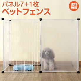 【1年保証】 ペットフェンス 柵 フェンス ペット ケージ 70×50cm 8枚組 透明 ペットサークル 犬 猫 室内 侵入防止 工具不要 コンパクト レイアウト pt020 新生活 生活用品 #うちで過ごそう