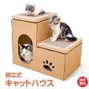 【10日23:59まで11%OFFクーポン】【安心の1年保証】キャットハウス 猫 キャット おもちゃ 段ボール ペット 用品 家族 …