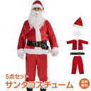 【1年保証】サンタ コスプレ メンズ サンタクロース 5点セット クリスマス コスチューム 男性用 ひげ 帽子 ベルト 長…