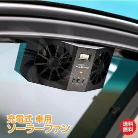 【在庫処分】【1年保証】車用換気扇 車便利 グッズ 車用品 ひんやり 暑さ対策 涼しい 冷却 太陽光パネル搭載 ダブル ソーラーファン 充電 バッテリー搭載 温度計付き 排熱 扇風機 配線不要 運動会 sl025 ギフト