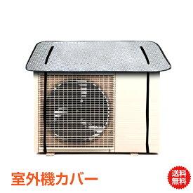 【安心の1年保証】エアコン 室外機カバー アルミ パネル 取り付け型 クーラー 室外機 保護 暑さ対策グッズ 屋外 夏用 涼しい クール 熱中症対策 ひんやり おしゃれ 反射板 断熱 遮熱 冷房 省エネ zk150 ギフト 新生活 生活用品 #うちで過ごそう