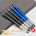 【1年保証】6機能ペン2本セット 6in1 ボールペン タッチペン 液晶 水平器 スケール 定規 ドライバー + - ねじ アルミ …