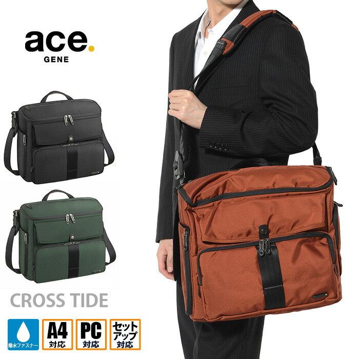 ACEGENE エースジーン ショルダーバッグ クロスタイド 1-51724/ビジネスバッグ ショルダーバッグ/ビジネスバッグ メンズ/ビジネスバッグ PC収納/セットアップ可/acegene 送料無料