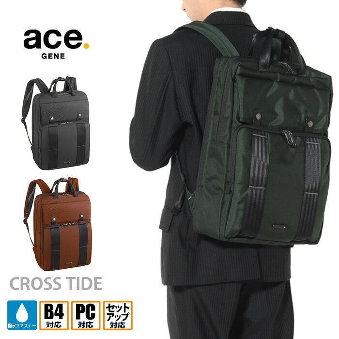 ACEGENE エースジーン ビジネスリュック クロスタイド 1-51727