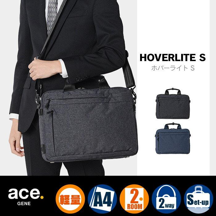 エースジーン ビジネスバッグ ace.gene ホバーライトS 1-59501 A4対応 ブリーフケース メンズ 通勤