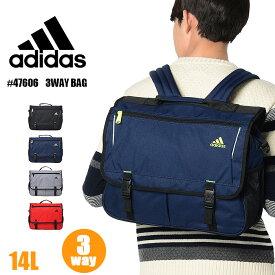 アディダス リュック 3WAY ショルダーバッグ 14L adidas 1-47606 スクールバッグ リュックサック 通学 塾バッグ 塾用 男子 女子