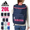 アディダス リュック adidas リュックサック スクールバッグ 20L 全8色 メンズ レディース 男子 女子 高校生 通学 47894