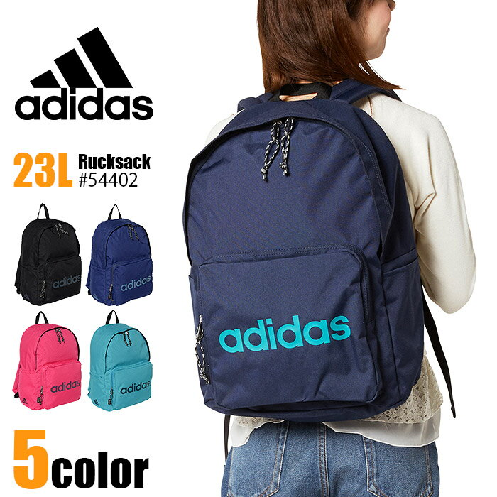 アディダス リュックサック 23L ティーダ adidas 1-54402 メンズ レディース 高校生 通学 スクールバッグ リュック おしゃれ かわいい A4 プレゼント 人気 ブランド アウトドア