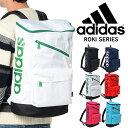 アディダス リュックサック 24L スクエア adidas ロキ 1-59403 メンズ レディース 通学 リュック スクールバッグ B4 高校生 中学生 送料...