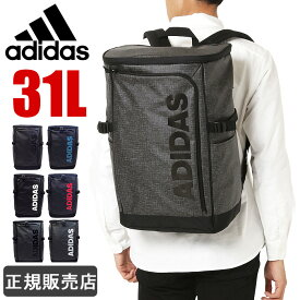 アディダス リュック 大容量 31L adidas リュックサック スクールバッグ スクエアリュック ボックス型 メンズ レディース 男子 女子 通学 高校生 中学生 1-57575/57580