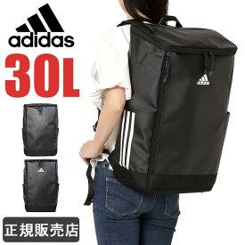 アディダス リュック 通学 adidas リュックサック 大容量 30L スクエアリュック ボックス型 レディース メンズ 防水 男子 女子 高校生 中学生 1-67103