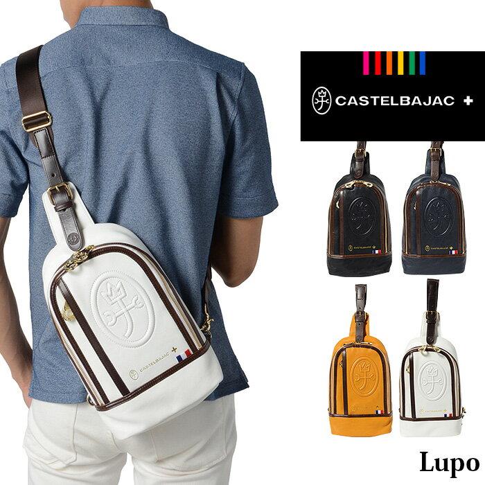 カステルバジャック ボディバッグ CASTELBAJAC ルポ 033901 メンズ レディース カジュアル 正規品