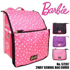 バービー Barbie ランドセルカバー トートバッグ キッズ 女の子 ミラ 1-57287