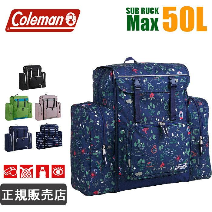 【予約受付中】コールマン リュック 50L coleman CBB453D 林間学校 リュック 大容量 修学旅行 サブリュック メンズ レディース