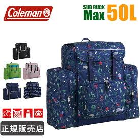 コールマン リュック 50L coleman CBB453D 林間学校 リュック 大容量 修学旅行 バッグ サブリュック トレックパック 女の子 男の子 メンズ レディース 防災リュック