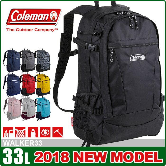 【予約受付中】 コールマン リュック バックパック 33L coleman WALKER33 メンズ レディース 通学 旅行 スクールバッグ 高校生 リュックサック CBB6031