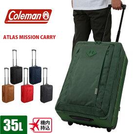 【当店ならエントリーでさらにP4倍! 9/19 20:00〜】 コールマン キャリーバッグ 35L coleman ATLAS MISSION CARRY CAT5101