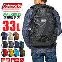 【今ならレインカバープレゼント】 コールマン リュック バックパック 33L coleman WALKER33 メンズ レディース 大容…