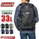 コールマン リュック バックパック 33L coleman WALKER33 メンズ レディース 大容量 通学 スクールバッグ 高校生 リュ…