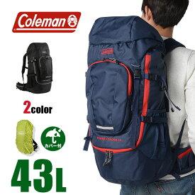 コールマン リュック 大容量 バックパック 43L パワーローダー43 CPL43 coleman 大型 リュックサック 登山 トレッキング ザック 林間学校 レインカバー付き
