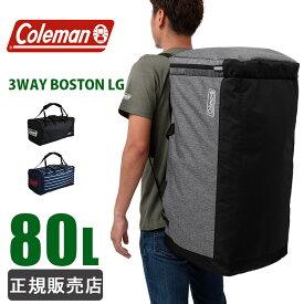 コールマン ボストンバッグ 3WAY 80L 大型 大容量 CBD5111 ボストンバッグLG 修学旅行 メンズ レディース 旅行バッグ スポーツ 送料無料 ラッピング不可